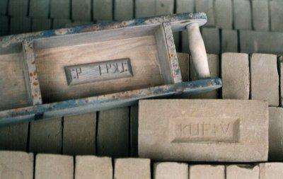 Niewypalone cegły